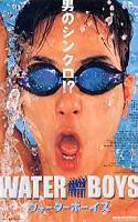 Cartel de Waterboys